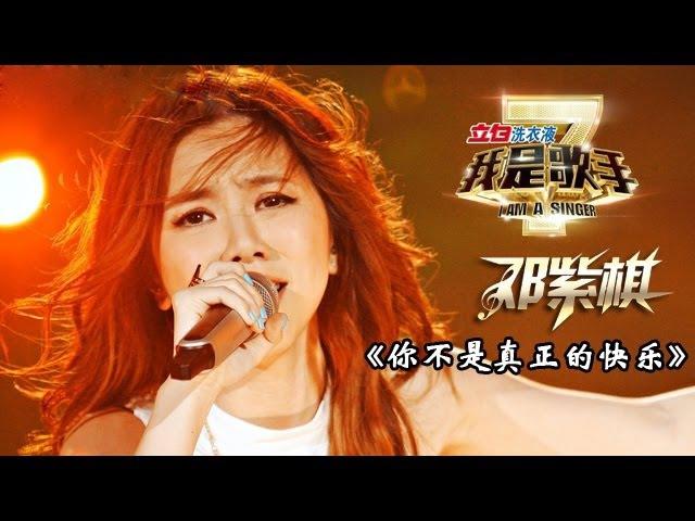 我是歌手-第二季-第12期-G.E.M.邓紫棋《你不是真正的快乐》-【湖南卫视官方版108