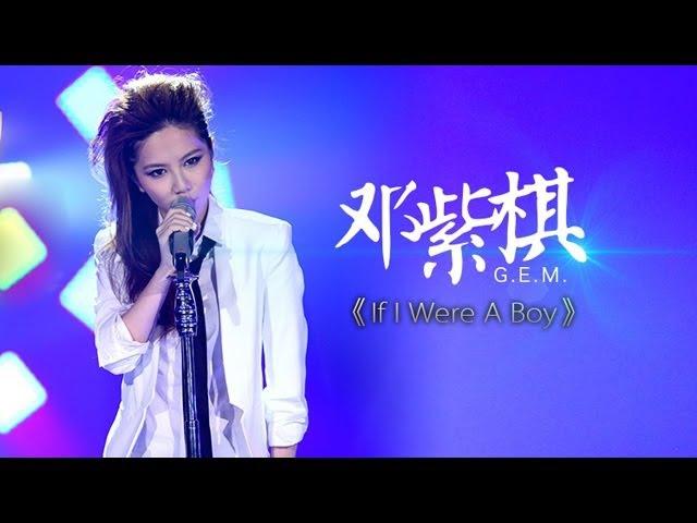 我是歌手 第二季 第5期 邓紫棋G E M挑战碧昂丝《If I Were A Boy》 湖南卫视官方版1080P 2