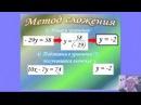 7 класс Способ сложения систем линейных уравнений