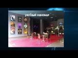 Пример ролика PLAZМА TV 150329 (Кинотеатр Синема-Стар)