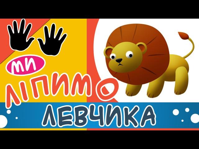 Пластиліновий лев | Уроки ліпки з пластиліну для дітей
