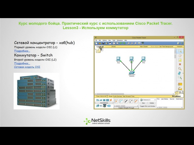 Cisco Packet Tracer. Коммутатор