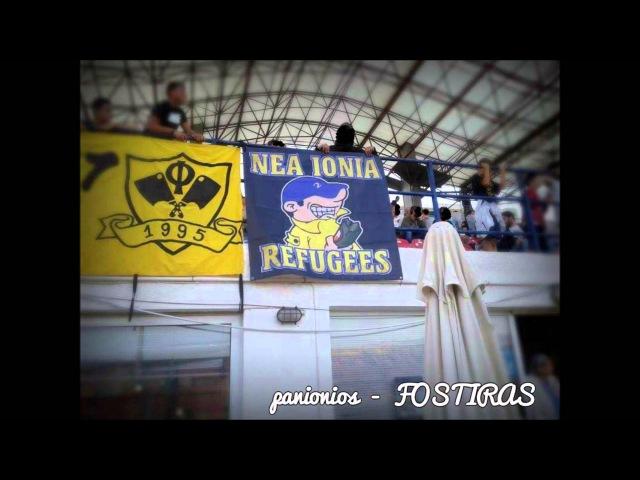 Refugees-Nea Ionia Fans