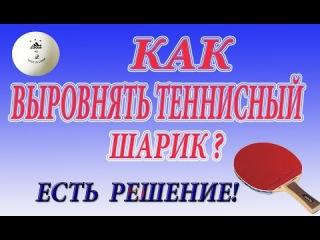 Как можно выровнять теннисный шарик.Как исправить вмятину | ЛайфХак от Познавательное TV