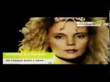 Марина Журавлёва - На сердце рана у меня - видеоклип 1991 года.