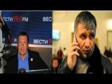 Владимир Соловьев опустил Арсена Авакова в эфире