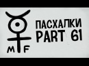 Пасхалки Mr. Freeman - Part 61