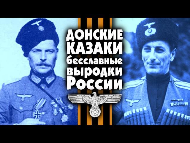 ДОНСКИЕ КАЗАКИ: БЕССЛАВНЫЕ ВЫРОДКИ РОССИИ!