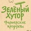 Зеленый Хутор | Натуральные продукты | СПб
