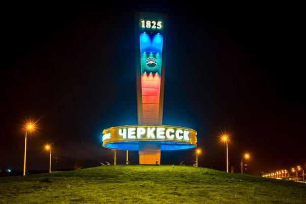 Немного о Черкесске