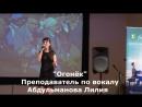 Абдульманова Лилия, Огонёк