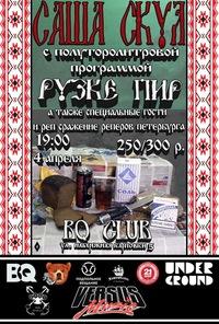 С-Петербург. КОНЦЕРТ САШИ СКУЛА * 4.04 * BQ