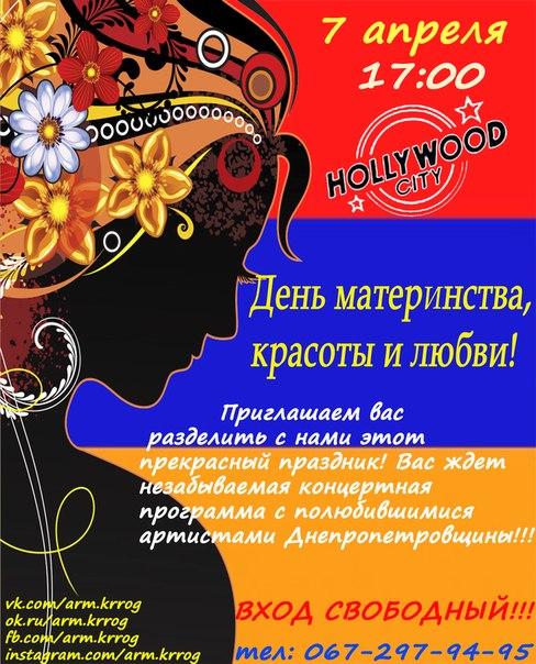 Торжество, посвященное дню материнства и красоты 7 апреля в самаре проводит армянская