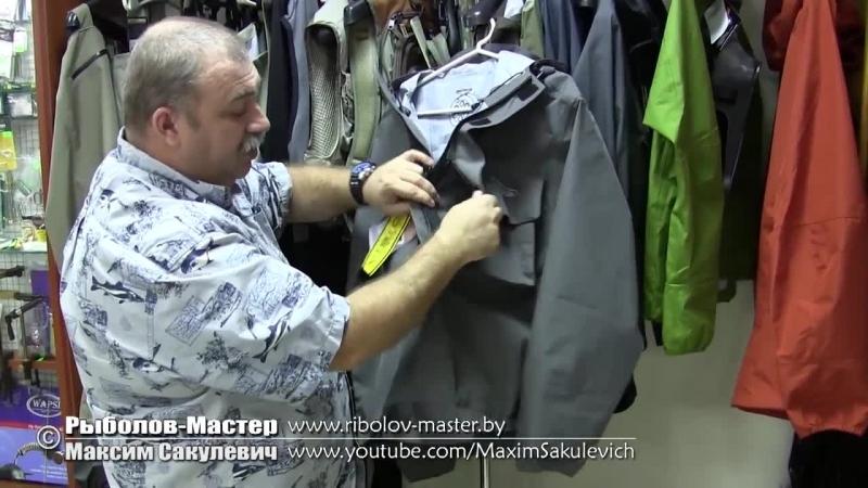 выбор забродной куртки для нахлыстовой рыбалки (Максим Сакулевич)...