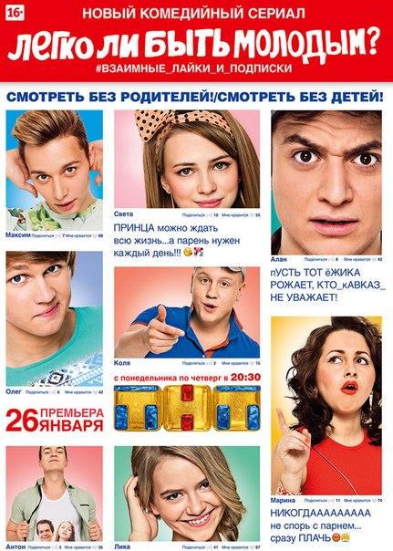 Легко ли быть молодым 1 сезон смотреть онлайн (2015) HD
