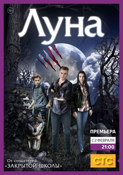Луна 1 сезон 16 серия смотреть онлайн (2015) HDRip