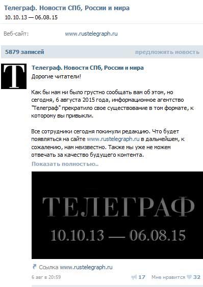 Интернет-издание «Телеграф» покинула команда Сергея Ковальченко
