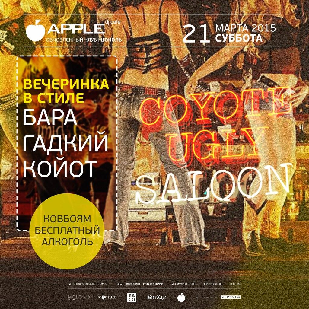 Афиша Тамбов 21.03.2015 / БАР ДИКИЙ КОЙОТ / Apple dj cafe