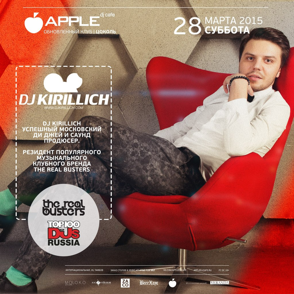 Афиша Тамбов 28.03.2015 / DJ KIRILLICH / Apple dj cafe
