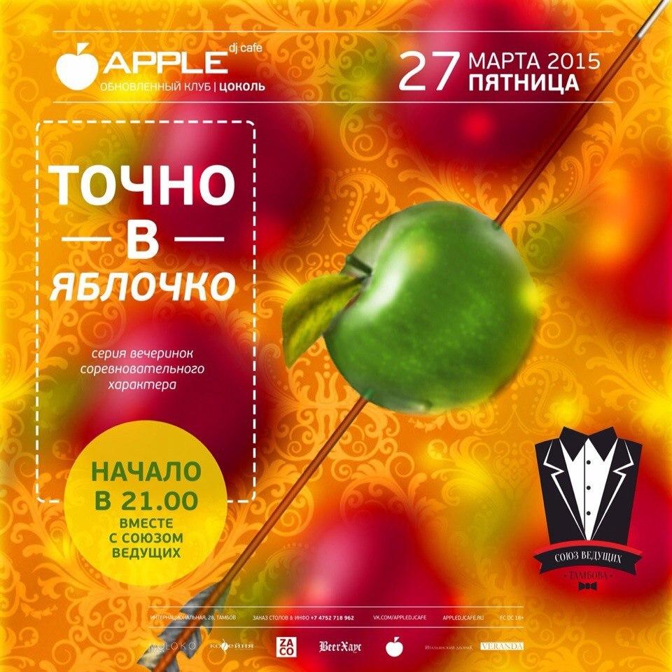 Афиша Тамбов 27.03.2015 / ТОЧНО В ЯБЛОЧКО / Apple dj cafe