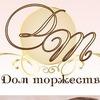 Дом торжеств в Омске! Свадьба в Омске