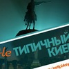 Не Типичный Киев