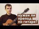Научиться играть на гитаре без преподавателя