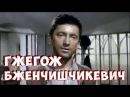 Проверка для каждого на польское произношение