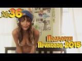 Подборки Приколов 2015 (36)