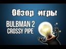 Обзор игры Bulbman 2: Crossy Pipe на Android (Samsung Galaxy S4).