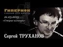 Сергей Труханов Старые шлягеры . Гиперион , 21.03.15