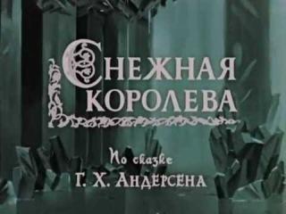 К/ф Снежная королева (1966)