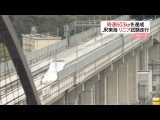 リニア中央新幹線試験車両、最高時速603kmを記録(15/04/21)