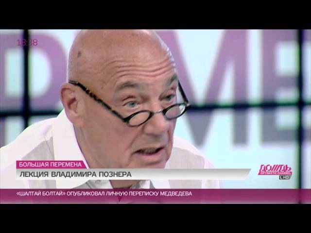 «Они предали свою профессию». Владимир Познер - о современной журналистике
