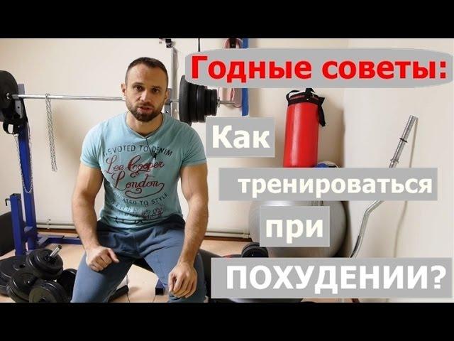 Как тренироваться при похудении: кардио, железо, кроссфит? rfr nhtybhjdfnmcz ghb gj[eltybb: rfhlbj, ;tktpj, rhjccabn?