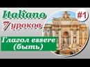 Урок 1 Глагол essere быть Итальянский язык за 7 уроков для начинающих Елена Шипилова