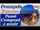 Прошедшее время Passé Composé с глаголом avoir во французском языке. Елена Шипилова.