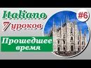 Урок 6. Прошедшее время. Итальянский язык за 7 уроков для начинающих. Елена Шипилова.