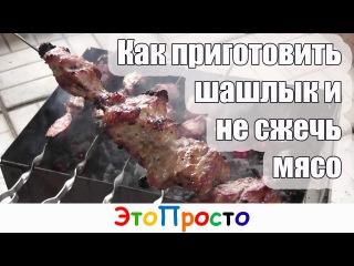 Как не сжечь мясо на огне и приготовить вкусный шашлык rfr yt c;txm vzcj yf juyt b ghbujnjdbnm drecysq ifiksr