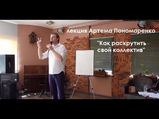 Лекция по администрированию муз. коллективов
