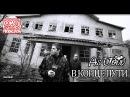 As Uduv / RMJ - В Конце Пути prod. RMJ