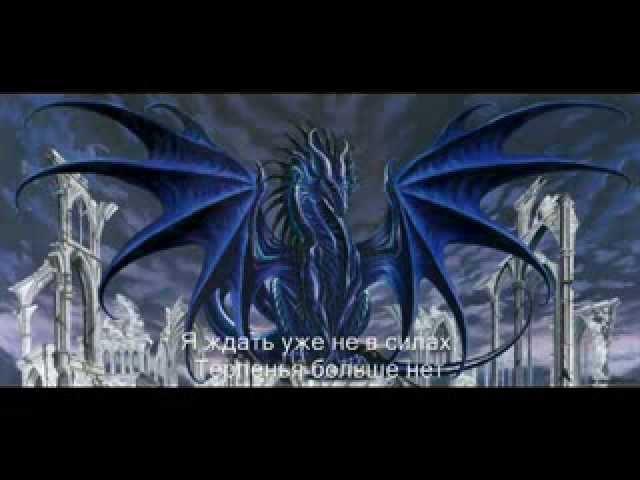 Каллиса - Не время для драконов.flv