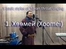 Tuvan throat singing - Тувинское горловое пение - Хөөмей (Khoomei)