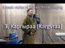 Tuvan throat singing - Тувинское горловое пение - Каргыраа (Kargyraa)