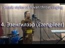Tuvan throat singing - Тувинское горловое пение - Эзенгилээр (Ezengileer)