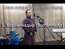Tuvan Throat singing - Тувинское горловое пение - Борбаңнадыр (Borbannadyr)