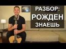 Разбор: Рожден Ануси - Знаешь | Как играть на гитаре Рожден - Знаешь (Видео урок)