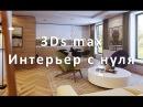 3Ds MAX. Визуализация интерьера. С нуля и до результата. CORONA-RENDERER. 3Ds MAX