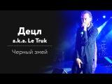 Децл a.k.a. Le Truk - Черный змей ГЛАВКЛАБ 11.09.2015