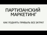 А.Левитас: КАК ПОДНЯТЬ ПРИБЫЛЬ БЕЗ ЗАТРАТ. 6 СПОСОБОВ  У...